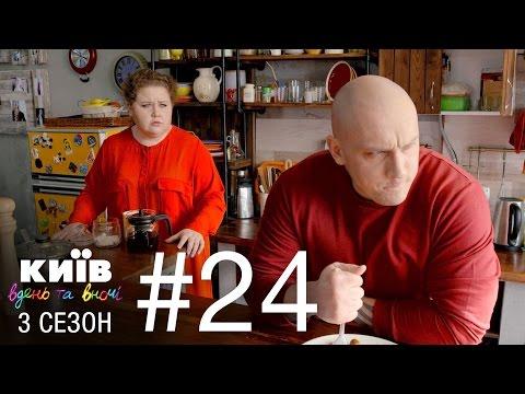 Киев днем и ночью - Серия 24 - Сезон 3