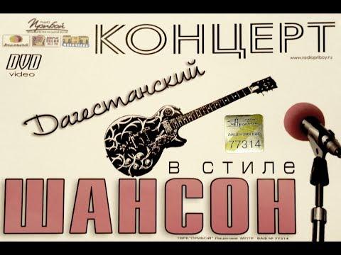 """Дагестанский концерт в стиле """"Шансон"""" г.Махачкала 2009 год"""