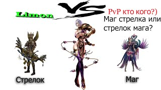 BS.ru(Blood and Soul) PvP кто кого?стрелокVSмаг