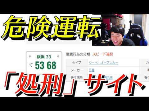 煽り運転情報サイトがヤバすぎた【あなたは大丈夫?】NumberData - YouTube