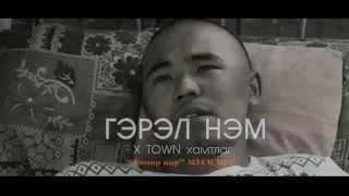 Gerel nem / Tumur nar  kino OST/ X town