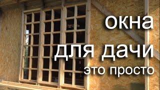 видео Окна для дачи
