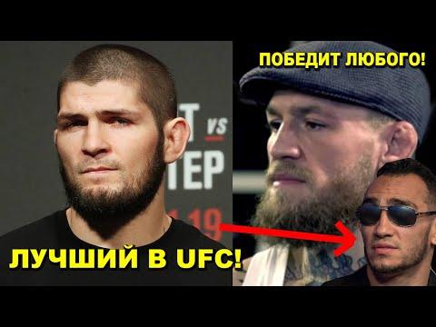 Хабиб самый доминирующий в UFC/Конор МакГрегор победит любого/Тони Фергюсон