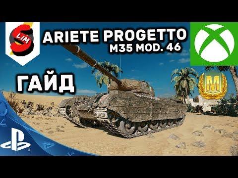 Ariete Progetto Гайд WOT Console PS4 XBOX Ariete Progetto M35 Mod. 46 Обзор World Of Tanks