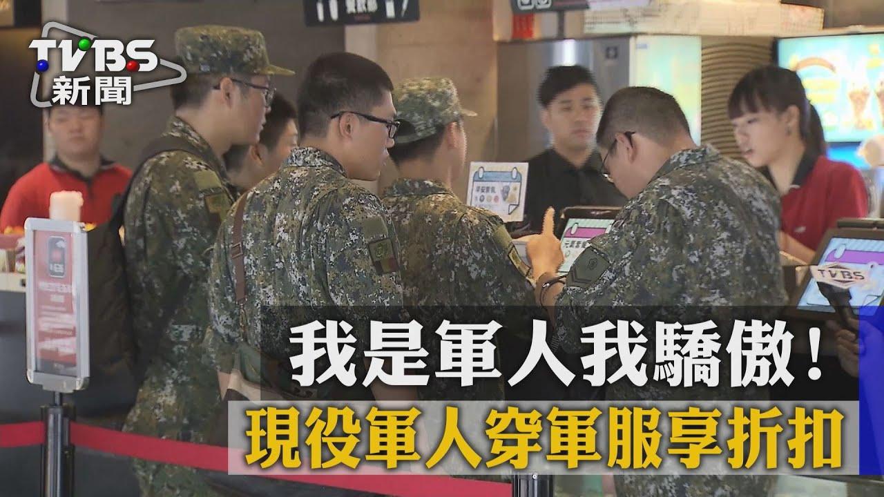 【TVBS】我是軍人我驕傲! 現役軍人穿軍服享折扣 - YouTube
