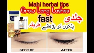How to grow thicker and long eyelashes FAST | Beauty tips in urdu | hindi