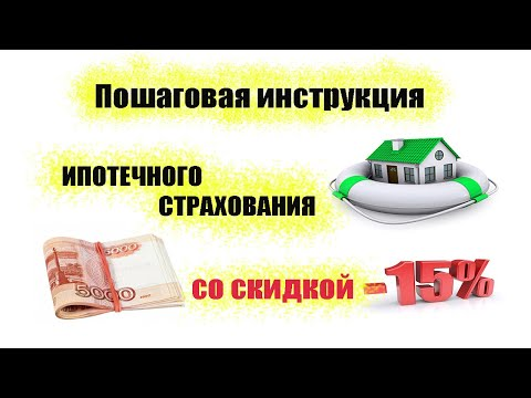 Страховка ОНЛАЙН Ипотеки от Сбербанка со СКИДКОЙ-15% пошаговая инструкция