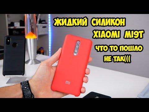 Чехол яркий жидкий силикон Liquid Silicon на Xiaomi Mi 9T или Redmi K20