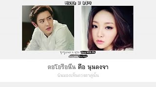 [KARAOKE/THAISUB ] Stay with me chanyeol x punch Ost.Goblin by #BeMyBear #บีมายแบร์
