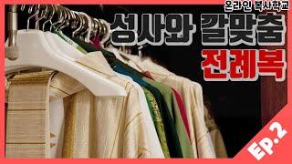 성사와 깔맞춤, 전례복[온라인 복사학교 ep 2]