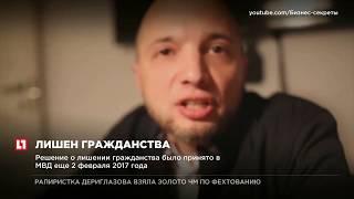 Бизнесмена Демьяна Кудрявцева лишили российского гражданства