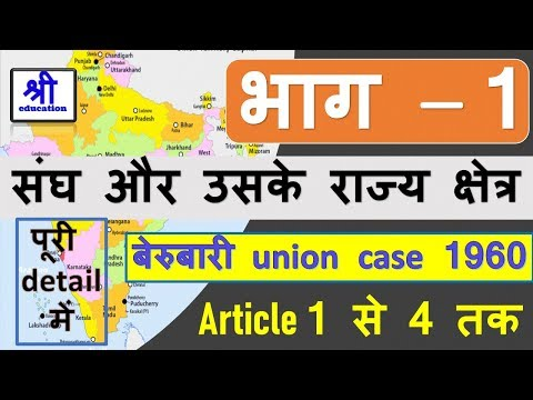 संघ और उसके राज्य क्षेत्र | The union and its territory in Hindi | articles | Indian constitution