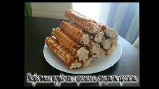 Вафельные трубочки с кремом и орехами  Рецепт СССР  Самый простой и вкусный рецепт