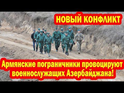 Армянские пограничники провоцируют военнослужащих Азербайджана на конфликт