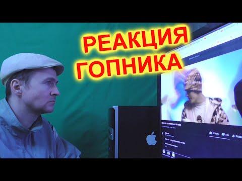 SODA LUV G SHOKK feat. OG Buda Реакция