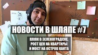 Новости в шляпе #7: пляж в Зеленоградске, рост цен на квартиры и мост на остров Канта #shorts