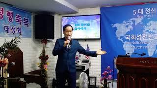 찬양,컬럼,정중환목사,국회성전선교방송,국가기도회