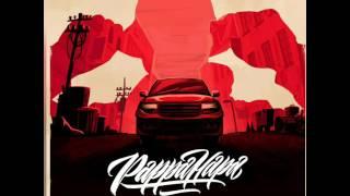 Pappahapa. Эндшпиль X MiyaGi X ОУ74 feat.
