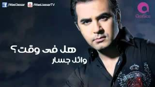 Hal Fe Wa2et Wael Jassar Download Video Album Lebanese Songs - ListenArabic.com.flv