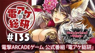 【電アケ総研】Wonderland Wars/妲己ってどんなキャストなの!?(ゲスト:なは、*veol*)【第135回/2018/10/22】 thumbnail