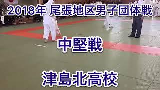 Group high school judo team high school games in Japan 尾張地区男子団体戦 中堅 2018