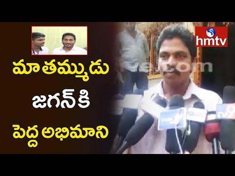 Srinivas Brother Subbaraju Speaks To Media Over Jagan Incident At Vizag Airport | hmtv