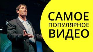 Самое популярное видео с Тони Роббинсом TED(17 000 000 просмотров. Самое популярное выступление Тони Роббинса TED. Все аудиокниги Энтони Роббинса → http://goo.gl/g0..., 2016-04-08T16:00:06.000Z)