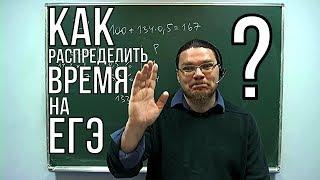 Как распределить время на ЕГЭ?   Математика. Профильный уровень   трушин ответит #014   Борис Трушин
