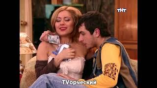 Счастливы вместе - 3 сезон (213-215 серия)