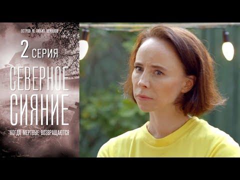 Северное Сияние. Когда мертвые возвращаются. Фильм седьмой - Серия 2/ 2019 / Сериал / HD 1080p
