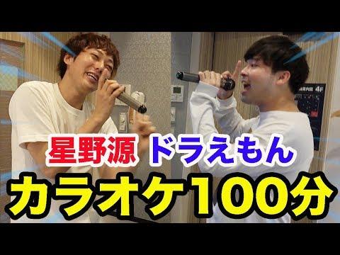 カラオケ100分間どっちが星野源「ドラえもん」の点数上がるか対決!!