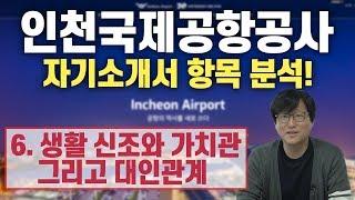 인천국제공항공사 자소서…