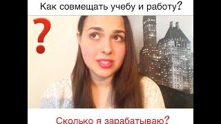 РАБОТА ДЛЯ СТУДЕНТОВ | ЗАРПЛАТА ОФИЦИАНТА