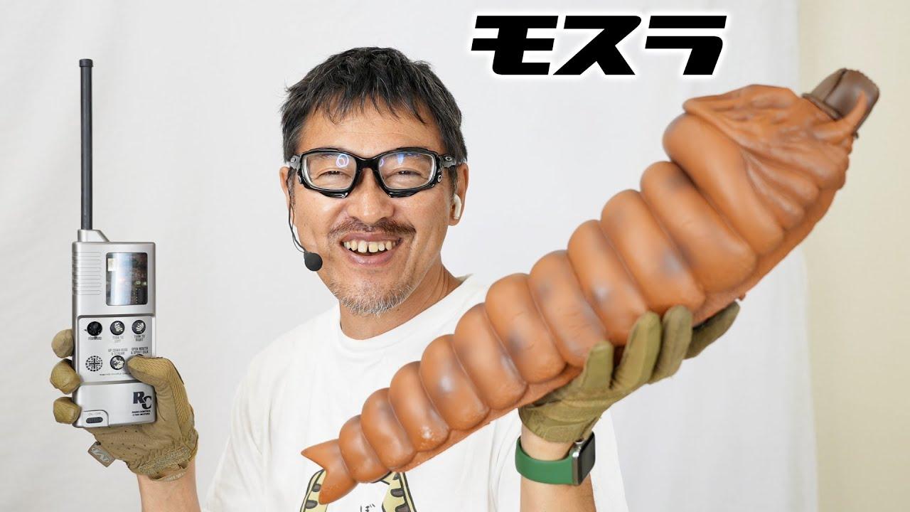 東京マルイ R/C 2代目モスラ(幼虫)  糸を吐く ラジコン レビュー