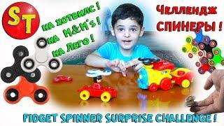 Спінер розпакування і Челлендж на іграшках AMAZING FIDGET SPINNER Challenge unboxing Супер Тема