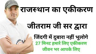 #Rajasthankaekikaran#राजस्थानकाएकीकरण#jeetramchoudhary //9982838526
