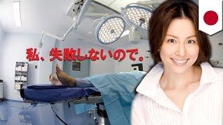 12月26日に結婚したばかりの女優・米倉涼子(39)が、すでに別居中だと...