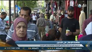 تقرير | الحكومة الأردنية تتخذ إجراءات لمكافحة إدمان التدخين
