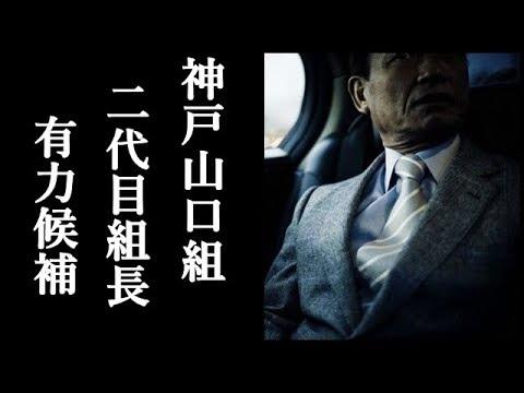 山口組分裂>警察が「神戸山口組...