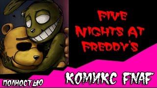 Пять ночей с Фредди комикс fnaf 3 ПОЛНОСТЬЮ