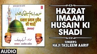 ► HAZRAT IMAAM HUSAIN KI SHADI Full (Audio) |  HAJI TASLEEM AARIF | T-Series Islamic Music