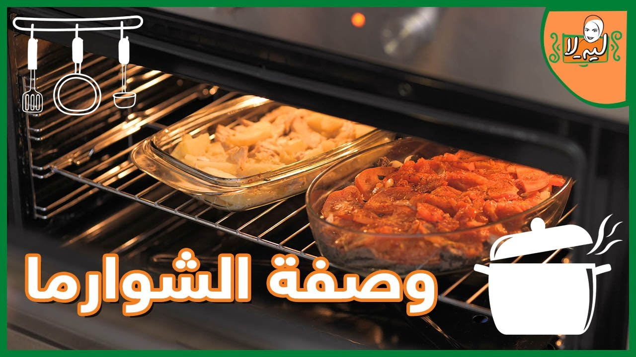 ليه لا؟ - الحلقة الخامسة والعشرون | وصفة الشوارما مع الشيف ليلى فتح الله  - نشر قبل 3 ساعة