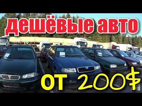 распродажа Минского АВТОКОНФИСКАТА + Недорогие авто (Новые поступления)