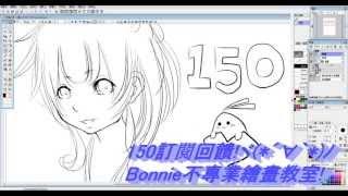 【Bonnie】- 150回饋影片 - 無個性繪畫 ! σ(o'ω'o)