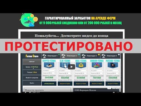 Мыцкина Евгения говорит правду про заработок на аренде ферм от 9000 рублей в день? Честный отзыв.