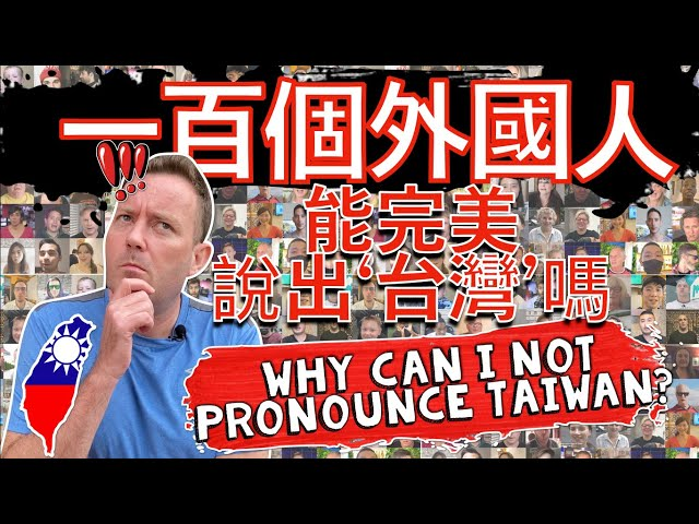 I asked 100 Foreigners to Teach Me How to Pronounce Taiwan Correctly!