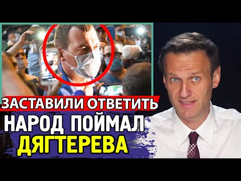 ДЯГТЕРЕВ ВЫШЕЛ К ЖИТЕЛЯМ ХАБАРОВСКА. Алексей Навальный