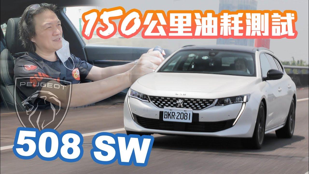 【油耗測試】獅王長跑150公里!油耗居然逼近XX...km/l|Peugeot 508 SW GT Cielo+
