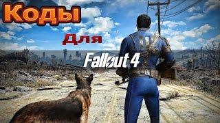 Fallout 4 Взлом Коды