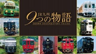 JR九州 9つの物語 サンプルムービー